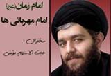 دانلود سخنرانی حجت الاسلام مومنی درباره امام مهربانی