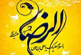 دانلود امام رضا علیه السلام 2.5.0 for Android