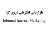دانلود بازاریابی اینترنتی درون گرا