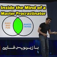 دانلود Inside the Mind of a Master Procrastinator