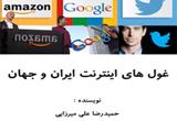 دانلود غول های اینترنت ایران و جهان
