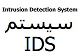 دانلود آموزش سیستم IDS