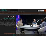 دانلود برنامه جهان آرا سری جدید | جوان امروز از امام خمینی (ره) چه می داند؟