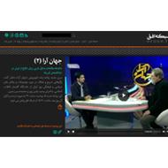 دانلود برنامه جهان آرا سری جدید   دغدغه مقامات سابق غربی برای دفاع از ایران در دادگاههای آمریکا