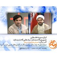 دانلود برنامه جهان آرا سری جدید | ایران، سوریه، فلسطین تصویری که ندیدهاید، حرف هایی که نشنیدهاید