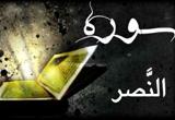 دانلود تلاوت مجلسی استاد جواد فروغی سوره مبارکه نصر