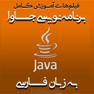 دانلود فیلم آموزش جاوا با eclipse - SoftGozar.com - سافت گذردانلود آموزش فارسی برنامه نویسی Java