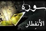 دانلود تلاوت مجلسی استاد جواد فروغی سوره مبارکه انفطار
