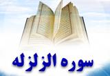 دانلود تلاوت مجلسی استاد جواد فروغی سوره زلزال