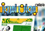 دانلود دانلود مجله جوان امروز شماره 1 ، 2 و 3