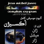 دانلود Jean Michel Jarre - The Complete Oxygene