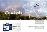 دانلود KHAMENEI.IR 1.0.4