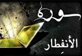 دانلود تلاوت مجلسی استاد کریم منصوری سوره مبارکه انفطار