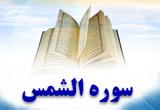 دانلود تلاوت مجلسی استاد کریم منصوری سوره مبارکه شمس