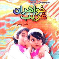 دانلود آلبوم کامل موسیقی متن فیلم خواهران غریب با فرمت MP3