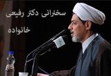 دانلود سخنرانی حجت الاسلام رفیعی درباره خانواده