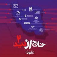 دانلود مستند سیاسی جنجالی خارج از دید 2: نفوذ - تمام قسمتها