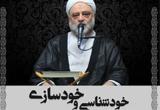 دانلود خودشناسی و خودسازی از حجت الاسلام والمسلمین حبیب الله فرحزاد - 5 جلسه