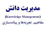 دانلود مدیریت دانش