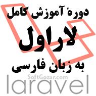 دانلود مجموعه فیلمهای آموزش کامل لاراول Laravel - به زبان فارسی