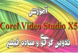 دانلود آموزش کامل Corel Video Studio X5