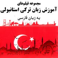 دانلود مجموعه فیلمهای آموزش سریع زبان ترکی استانبولی