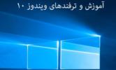 دانلود آموزش و ترفند های ویندوز 10