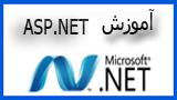 دانلود آموزش کامل فارسی Asp.Net