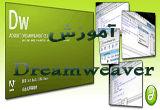 دانلود آموزش نرم افزار Dreamweaver