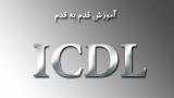 دانلود بسته آموزشی مهارتهای هفت گانه ICDL