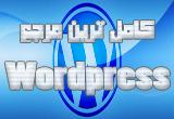 دانلود راهنمای فارسی Wordpress