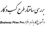 دانلود آموزش نرم افزار Business Plan Pro