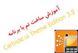دانلود آموزش ساخت تم با برنامه Carbide.ui Theme Edition