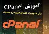 دانلود آموزش جامع و تصویری cPanel