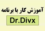 دانلود آموزش تصویری برنامه DrDivX