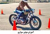 دانلود آموزش رانندگی موتورسیکلت