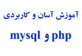 دانلود آموزش آسان و کاربردی php و mysql (ویرایش اردیبهشت 93)
