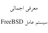دانلود معرفی اجمالی سیستم عامل FreeBSD