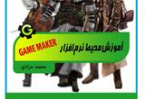 دانلود آموزش محیط نرم افزار Game Maker