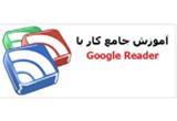 دانلود آموزش جامع کار با Google Reader