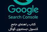 دانلود راهنمای جامع کنسول جستجوی گوگل