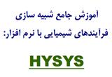 دانلود آموزش نرم افزار HYSYS