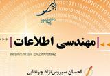 دانلود مهندسی اطلاعات