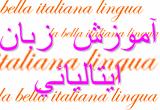 دانلود آموزش زبان ایتالیایی
