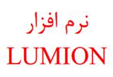 دانلود آموزش Lumion