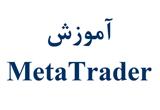 دانلود آموزش MetaTrader
