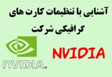 دانلود آموزش تصویری NVIDIA