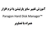 دانلود آموزش تصویری تغییر سایز پارتیشن با نرم افزار Paragon Hard Disk Manager