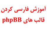 دانلود آموزش فارسی کردن قالب های phpBB
