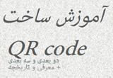 دانلود آموزش ساخت QR Code